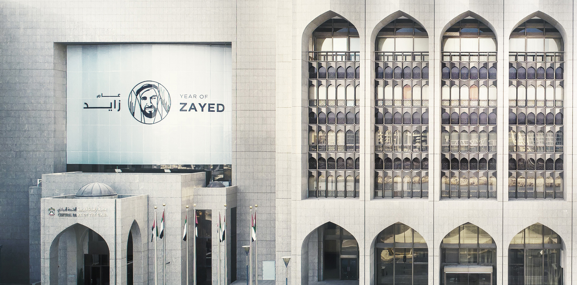 WELCOME TO THE NEW WEBSITE OF THE CENTRAL BANK OF THE UAE